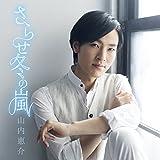 恋文♪山内惠介のCDジャケット