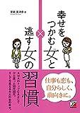 幸せをつかむ女と逃す女の習慣 (Asuka business & language book)