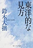 東洋的な見方 (角川ソフィア文庫)