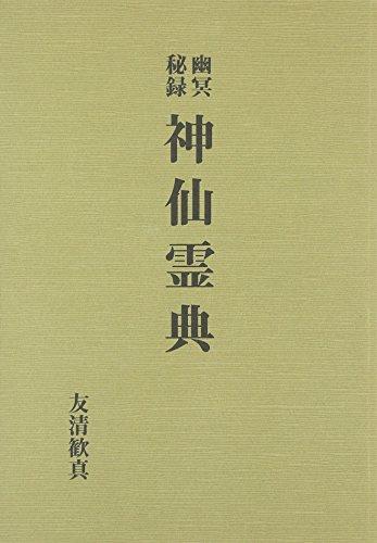 神仙霊典―幽冥秘録