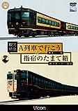 観光特急A列車で行こう&指宿のたまて箱 熊本~三角 鹿児島中央~指宿 [DVD]