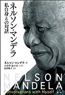 ネルソン マンデラ (著), 長田 雅子 (翻訳)(6)新品: ¥ 4,104ポイント:124pt (3%)16点の新品/中古品を見る:¥ 2,046より