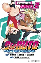 BORUTO-ボルト- -NARUTO NEXT GENERATIONS- NOVEL 第02巻
