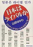 日本はライバルか―コリアンアスリートからのメッセージ