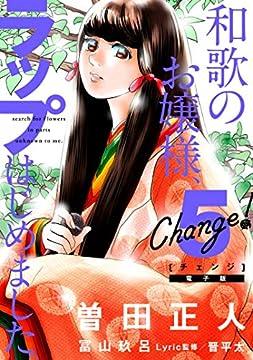 Change! 和歌のお嬢様、ラップはじめました。(5) (月刊少年マガジンコミックス)