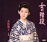 雪桜♪小桜舞子のCDジャケット
