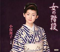 女の階段♪小桜舞子