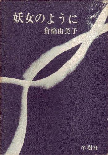 妖女のように (1966年)の詳細を見る