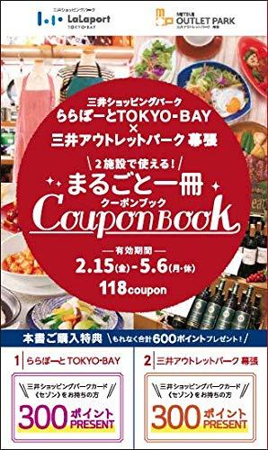 まるごと一冊クーポンBOOK ららぽーとTOKYO-BAY×三井ショッピングパーク幕張 (お買物読本)