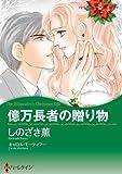 億万長者の贈り物 (ハーレクインコミックス・キララ)