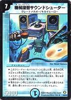 デュエルマスターズ DM21-009-R 《機械提督サウンドシューター》