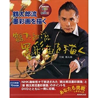 鶴太郎流墨彩画を描く (NHK出版DVD+BOOK)
