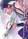 バケモノBL【電子限定特典付き】 (シャルルコミックス)