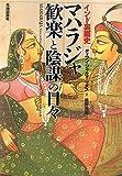 マハラジャ 歓楽と陰謀の日々—インド裏面史