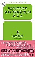 経営者のための 在庫「鮮度管理」のススメ (幻冬舎ルネッサンス新書)