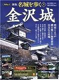 金沢城 (PHPムック)