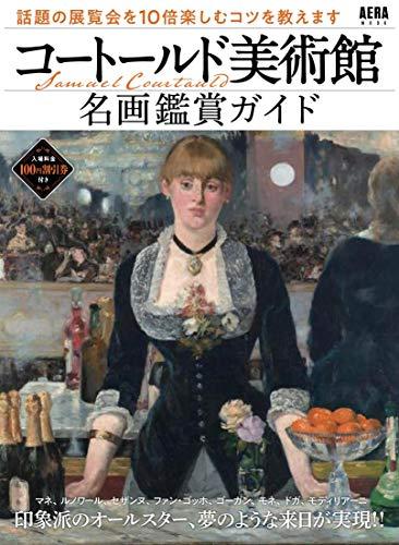 コートールド美術館名画鑑賞ガイド (AERAムック)