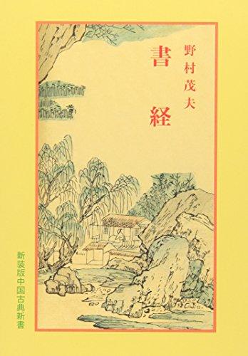 書経 (中国古典新書)