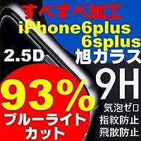 【ブルーライト93%カット】iPhone 6s plus 6plus【旭ガラス使用】ガラスフィルム【2.5D】 3D touch対応 液晶保護 ラウンドエッジ加工 表面硬度9H 超耐久 超薄型 飛散防止処理 保護フィルム アイホン アイフォン
