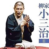 柳家小三治3「朝日名人会」ライヴシリーズ133「付き馬」「二番煎じ」 (特典なし)