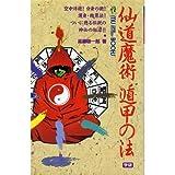 仙道魔術 遁甲の法 (ムー・スーパー・ミステリー・ブックス)