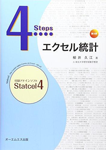 4Stepエクセル統計 第4版