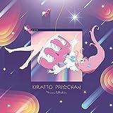 キラッとプリ☆チャン♪ミュージックコレクション