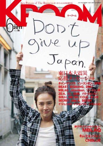 KBOOM(ケーブーム)2011年6月号【雑誌】