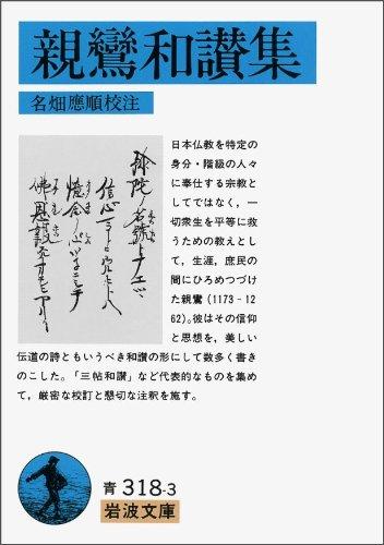 親鸞和讃集 (岩波文庫 青 318-3)の詳細を見る