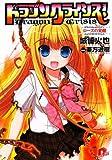 ドラゴンクライシス! 5 ローズの覚醒 (ドラゴンクライシス! シリーズ) (集英社スーパーダッシュ文庫)