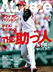 広島アスリートマガジン2013年7月号