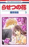 らせつの花 第3巻 (花とゆめCOMICS)