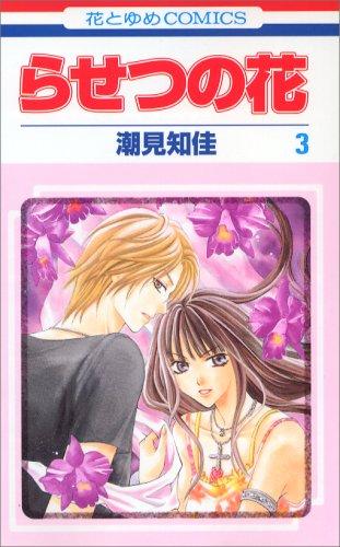 らせつの花 第3巻 (花とゆめCOMICS)の詳細を見る