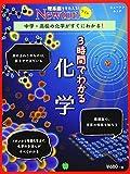 Newtonライト『3時間でわかる 化学』 (ニュートンムック)