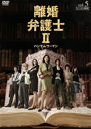 離婚弁護士 2 ハンサムウーマン vol.5(第9話 第10話) [レンタル落ち]