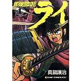 銀河戦国群雄伝ライ 1 (コンプコミックス DX)