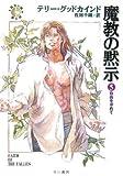 魔教の黙示 5 - 自由を求めて - 真実の剣 第六部 (ハヤカワ文庫FT)