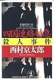 四国連絡特急殺人事件 (光文社文庫)