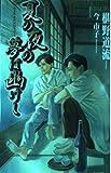 夏の夜の夢は幽けし (SHY FANTASY) / 椹野 道流 のシリーズ情報を見る