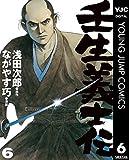壬生義士伝 6 (ヤングジャンプコミックスDIGITAL)