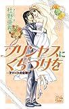 プリンセスにくちづけを―デパートの女神 (白泉社レディースコミックス)