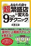 同文舘出版 佐藤 志憲 あなたの店を超繁盛店に変える「9つのテクニック」 (DOBOOKS)の画像