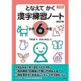 となえて かく 漢字練習ノート 小学6年生 改訂2版