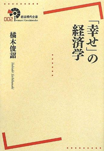 「幸せ」の経済学 (岩波現代全書)の詳細を見る