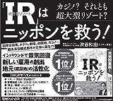 「IR」はニッポンを救う! カジノ? それとも超大型リゾート? 画像