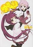 ゆるゆり (6) (IDコミックス 百合姫コミックス)