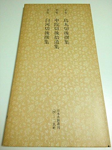 日本名跡叢刊 89 平安 烏丸切後撰集・中院切後拾遺集・白河切後撰集