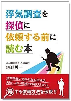 [継野勇一]の浮気調査を探偵に依頼する前に読む本: 得する依頼方法を伝授!!