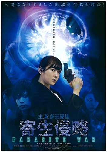 寄生侵略  PARASITE WAR [DVD]