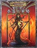 魔物の書 1:奈落の軍勢 (ダンジョンズ&ドラゴンズサプリメント)